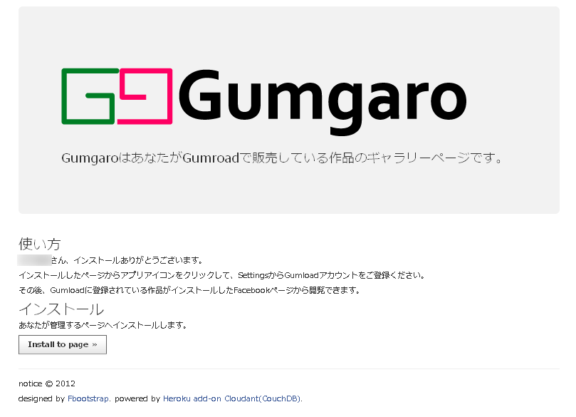 Gumgaro install