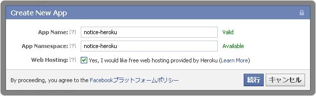 Herokuアプリ生成