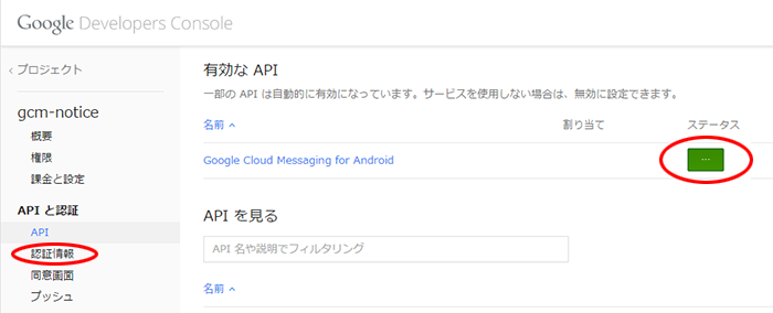 Google Cloud Messaging for Android
