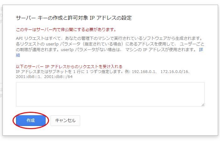 許可対象IPアドレスの設定